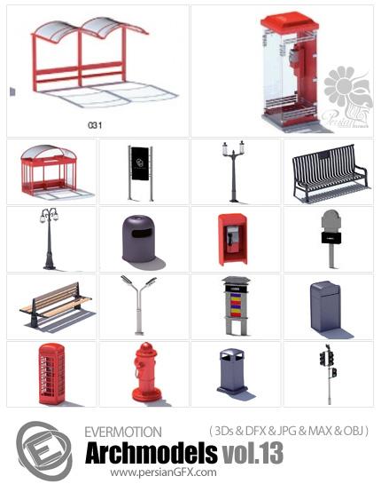دانلود مدل های آماده سه بعدی آرچ مدل - المان و مبلمان شهری شامل بیلبورد، کیوسک تلفن، چراغ برق، ایستاه اتوبوس و  ... - شماره 13- Archmodels Vol 13