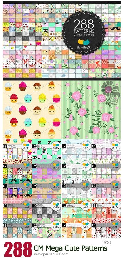 دانلود 288 پترن و تکسچر با کیفیت با طرح های فانتزی متنوع - CM Mega Bundle 288 Cute Patterns