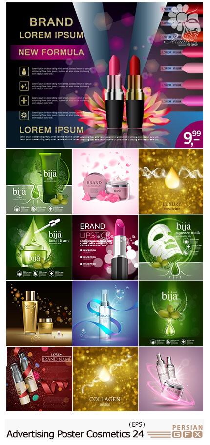 دانلود تصاویر وکتور پوسترهای تبلیغاتی لوازم آرایشی - Advertising Poster Concept Cosmetics Vector 24