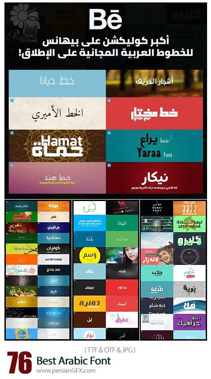 دانلود 76 فونت فارسی و عربی متنوع - 76 Best Arabic Font