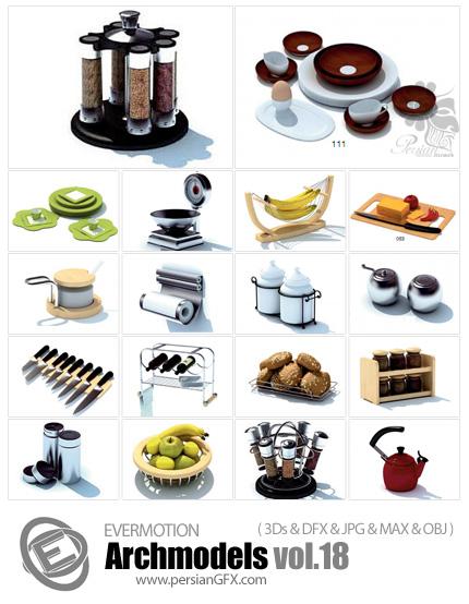 دانلود مدل های آماده سه بعدی آرچ مدل - المان ها، ابزار و لوازم آشپزخانه ... - شماره 18- Archmodels Vol 18