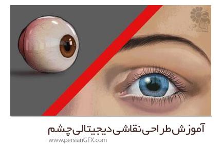 دانلود آموزش طراحی نقاشی دیجیتالی چشم از یودمی - Udemy Digitally Painting And Drawing Eyes