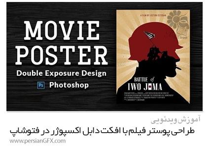 دانلود آموزش طراحی پوستر فیلم با افکت دابل اکسپوژر در فتوشاپ از Skillshare - Skillshare Design Double Exposure Movie Poster
