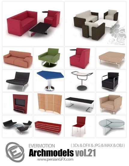 دانلود مدل های آماده سه بعدی آرچ مدل - انواع آیتم ها و وسایل اثاثیه مدرن و شیک شامل مبل، میز، صندلی ... - شماره 21- Archmodels Vol 21