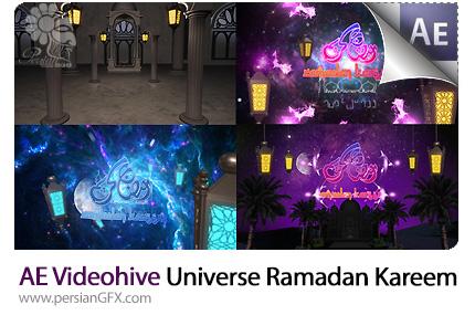 دانلود پروژه آماده افترافکت قالب آماده اینترو ماه مبارک رمضان به همراه آموزش ویدئویی از ویدئوهایو - Videohive Universe Zoom In Out Ramadan Kareem AE Templates