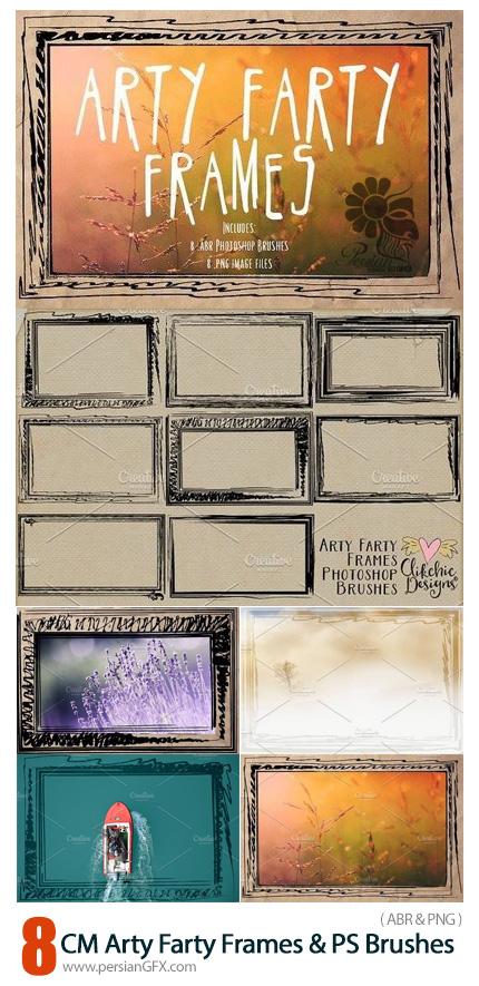 دانلود براش فتوشاپ فریم هنری - CM Arty Farty Frames And PS Brushes