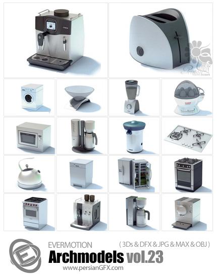 دانلود مدل های آماده سه بعدی آرچ مدل - انواع لوازم برقی آشپزخانه شامل یخچال، فر، قهوه ساز ... - شماره 23- Archmodels Vol 23