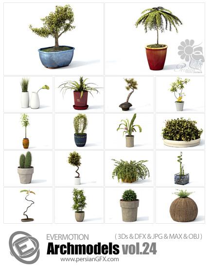 دانلود مدل های آماده سه بعدی آرچ مدل - انواع گل و گیاه تزیینی و آپارتمانی ... - شماره 24- Archmodels Vol 24