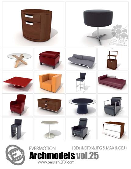 دانلود مدل های آماده سه بعدی آرچ مدل - انواع وسایل مدرن منزل شامل مبل، میز، صندلی ... - شماره 25- Archmodels Vol 25