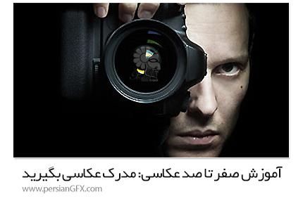 دانلود آموزش عکاسی از صفر تا صد: مدرک عکاسی بگیرید از Shawacademy - Shawacademy Diploma In Photography Course