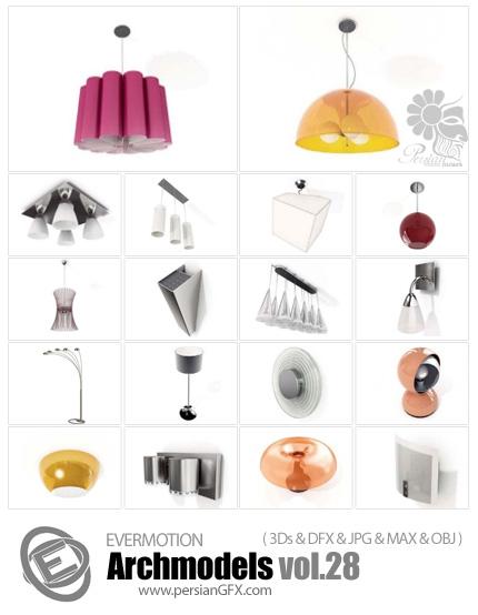 دانلود مدل های آماده سه بعدی آرچ مدل - انواع مدل های شیک لامپ و لوستر مدرن ... - شماره 28- Archmodels Vol 28