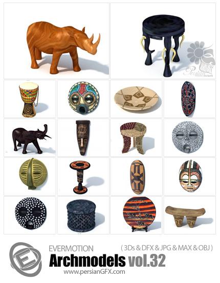 دانلود مدل های آماده سه بعدی آرچ مدل - انواع دکوراسیون و طراحی های داخلی به سبک افریقایی ... - شماره 32- Archmodels Vol 32