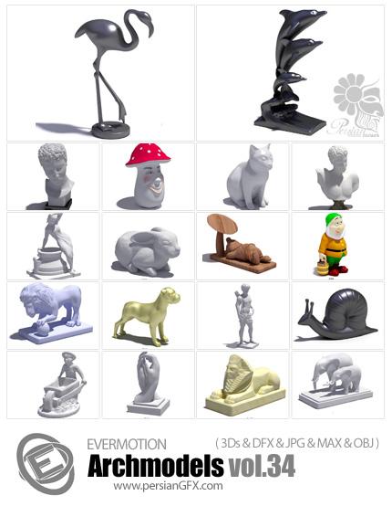 دانلود مدل های آماده سه بعدی آرچ مدل - مدل و آبجکت آماده از انواع تندیس و اشیا حکاکی شده زیبا ... - شماره 34- Archmodels Vol 34