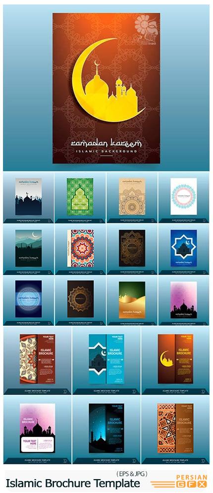 دانلود تصاویر وکتور قالب آماده بروشورهای ماه مبارک رمضان - Islamic Vector Backgraund Brochure Template