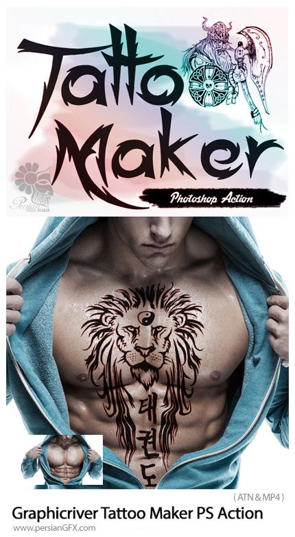 دانلود اکشن فتوشاپ ایجاد افکت تتو یا خالکوبی بر روی بدن به همراه آموزش ویدئویی از گرافیک ریور - Graphicriver Tattoo Maker Photoshop Action