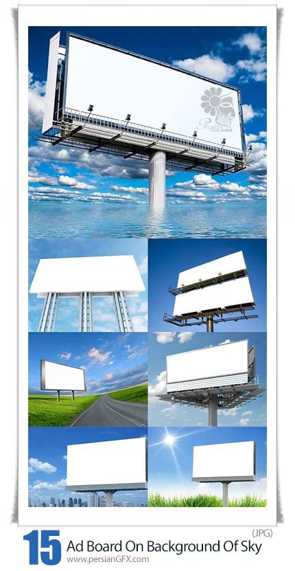 دانلود تصاویر با کیفیت بیلبوردهای تبلیغاتی محیطی با پس زمینه آسمان - Advertising Board On Background Of Sky