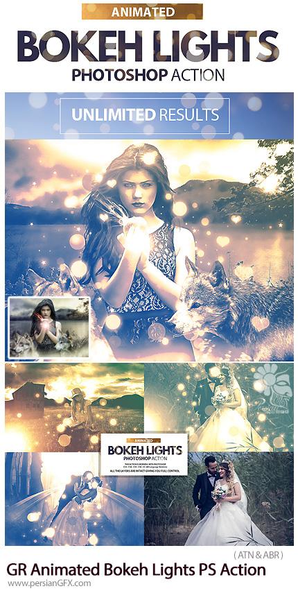 دانلود اکشن فتوشاپ ایجاد افکت بوکه های نورانی متحرک بر روی تصاویر از گرافیک ریور - Graphicriver Animated Bokeh Lights Photoshop Action