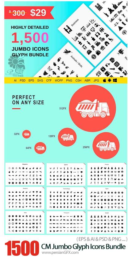 دانلود 1500 آیکون متنوع تجاری، هنری، حیوانات، وب، غذا، موزیک و ... - CM Jumbo Glyph Icons Bundle