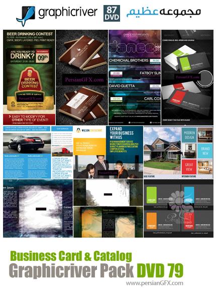 دانلود مجموعه تصاویر لایه باز گرافیک ریور - کارت ویزیت و کاتالوگ های متنوع - دی وی دی 79