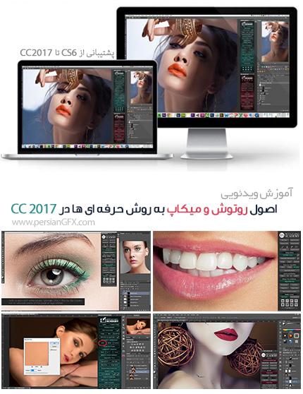آموزش فارسی روتوش و میکاپ تصاویر به سبک حرفه ای در فتوشاپ 2017 و 2018 با کمک پنل ویژه - RETOUCH PANEL 2017