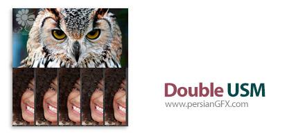 دانلود پلاگین دوبرابرکردن میزان شارپ تصاویر در فتوشاپ - Double USM v2 Panel For Adobe Photoshop