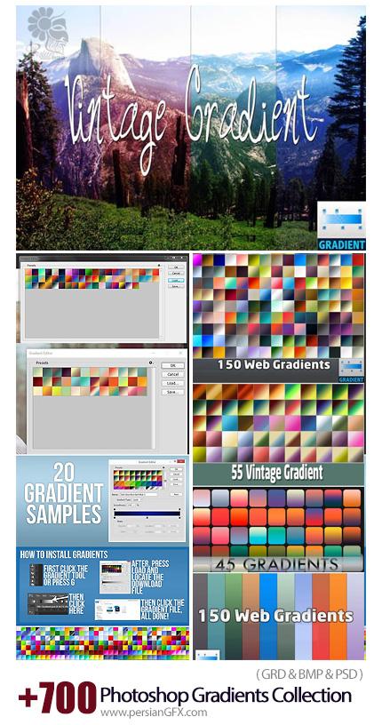 دانلود بیش از 700 گرادینت فتوشاپ برای طراحی - Photoshop Gradients Collection