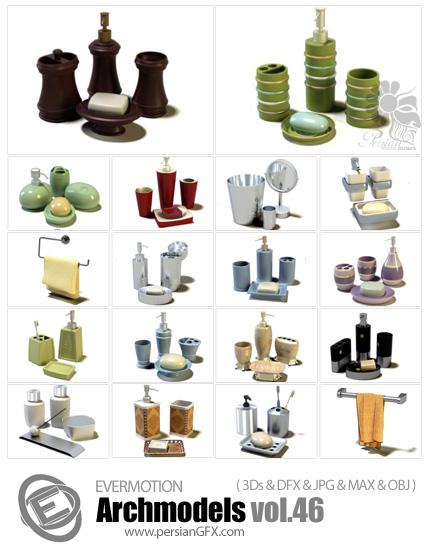 دانلود مدل های آماده سه بعدی آرچ مدل - آبجکت آماده از انواع آیتم های حمام و دستشویی مدرن و لوکس ... - شماره 46 - Archmodels 46