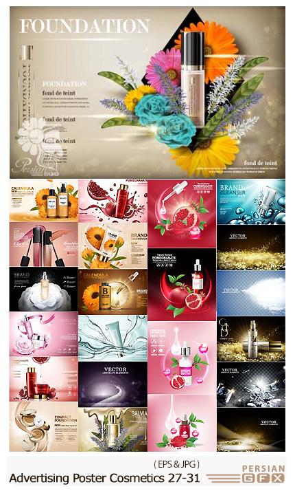 دانلود مجموعه تصاویر وکتور پوسترهای تبلیغاتی لوازم آرایشی - Advertising Poster Concept Cosmetics Vector 27-31