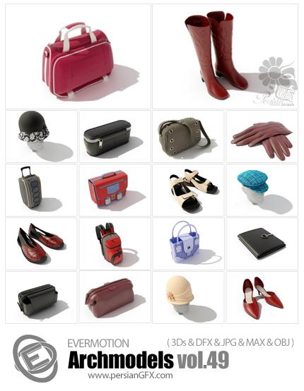دانلود مدل های آماده سه بعدی آرچ مدل - آبجکت آماده از انواع لوازم شخصی کوله پشتی، کلاه ... - شماره 49 - Archmodels 49