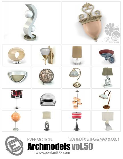 دانلود مدل های آماده سه بعدی آرچ مدل - آبجکت آماده از انواع لامپ های مدرن و لوکس ... - شماره 50 - Archmodels 50