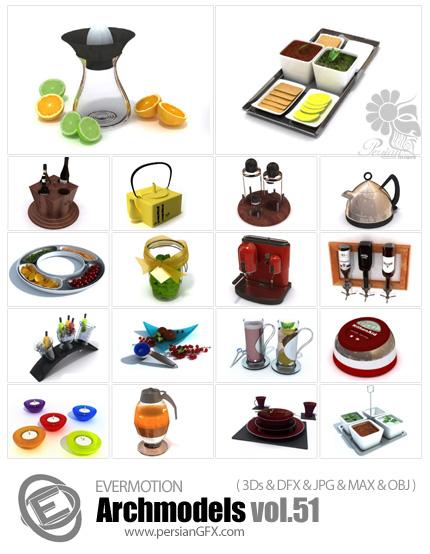 دانلود مدل های آماده سه بعدی آرچ مدل - آبجکت آماده از انواع آیتم های آشپزخانه مثل قهوه، بشقاب، قوری ... - شماره 51 - Archmodels 51