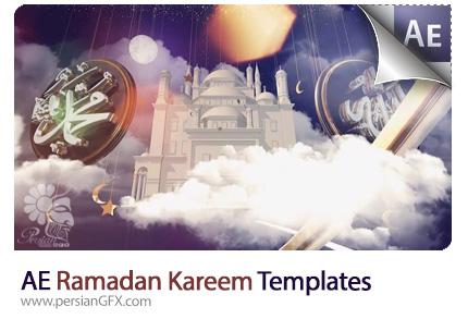 دانلود پروژه آماده افترافکت قالب آماده اینترو ماه مبارک رمضان - Ramadan Kareem After Effects Templates