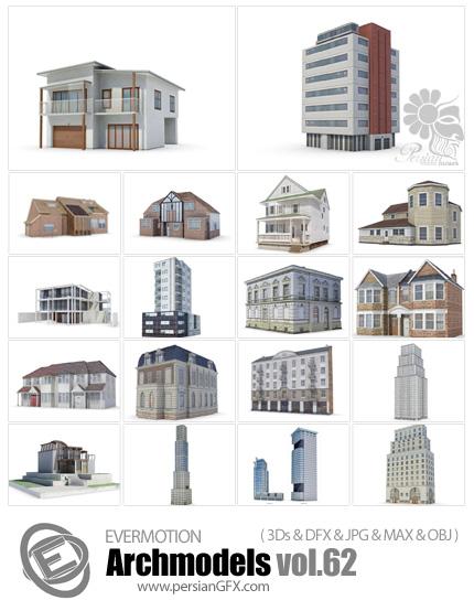دانلود مدل های آماده سه بعدی آرچ مدل - آبجکت آماده از انواع آسمان خراش، برج، آپارتمان، مجتمع ... - شماره 62 - Archmodels 62