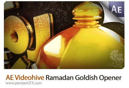 دانلود پروژه آماده افترافکت قالب آماده اینترو ماه مبارک رمضان به همراه آموزش ویدئویی از ویدئوهایو - Videohive Ramadan Goldish Opener After Effects Templates