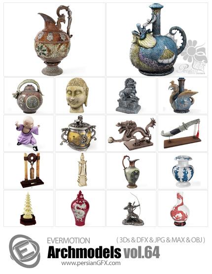 دانلود مدل های آماده سه بعدی آرچ مدل - آبجکت آماده اشیا زینتی، عتیقه، کلاسیک فرهنگ های گوناگون ... - شماره 64 - Archmodels 64