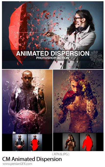 دانلود اکشن فتوشاپ ایجاد افکت ذرات پراکنده متحرک بر روی تصاویر به همراه آموزش ویدئویی - CM Animated Dispersion