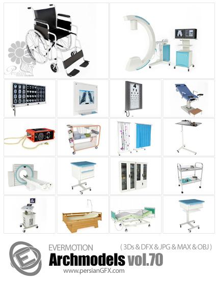 دانلود مدل های آماده سه بعدی آرچ مدل - آبجکت آماده از وسایل بیمارستانی ... - شماره 70 - Archmodels 70