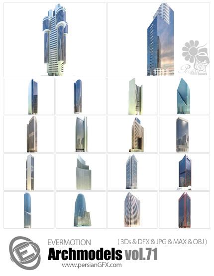 دانلود مدل های آماده سه بعدی آرچ مدل - آبجکت آماده از ساختمان ها و آسمان خراش ... - شماره 71 - Archmodels 71