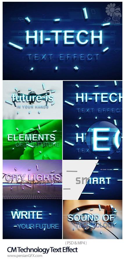 دانلود افکت لایه باز متن نورهای سه بعدی به همراه آموزش ویدئویی - CM Technology Text Effect