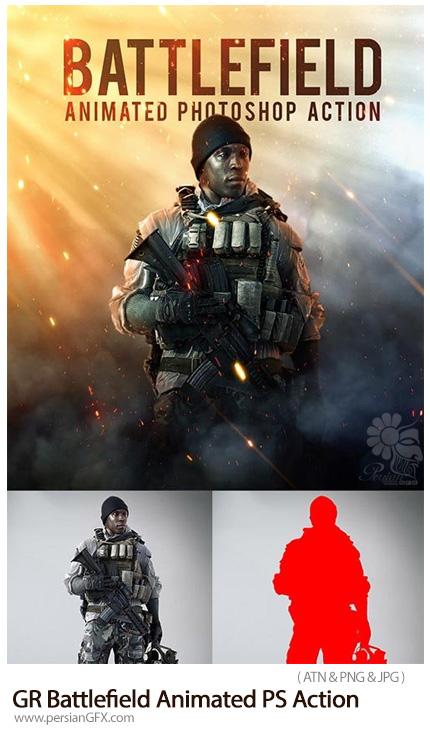 دانلود اکشن فتوشاپ ایجاد افکت جنگی متحرک بر روی تصاویر به همراه آموزش ویدئویی از گرافیک ریور - GraphicRiver Battlefield Animated Photoshop Action
