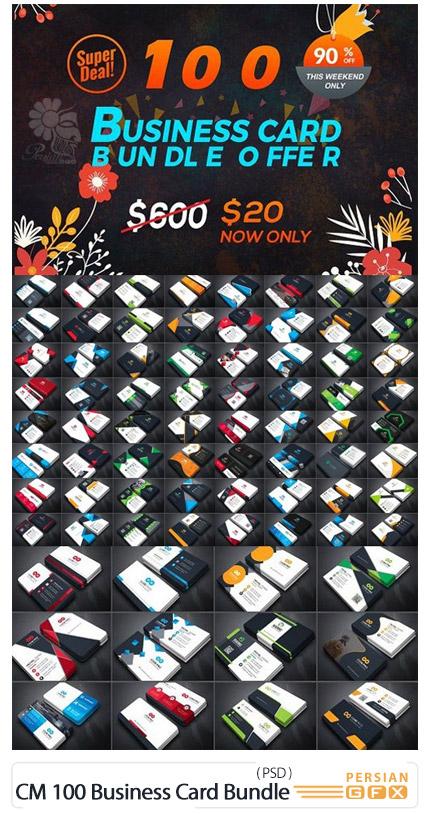 دانلود 100 قالب لایه باز کارت ویزیت دوروی متنوع - CM 100 Preferred Business Card Bundle
