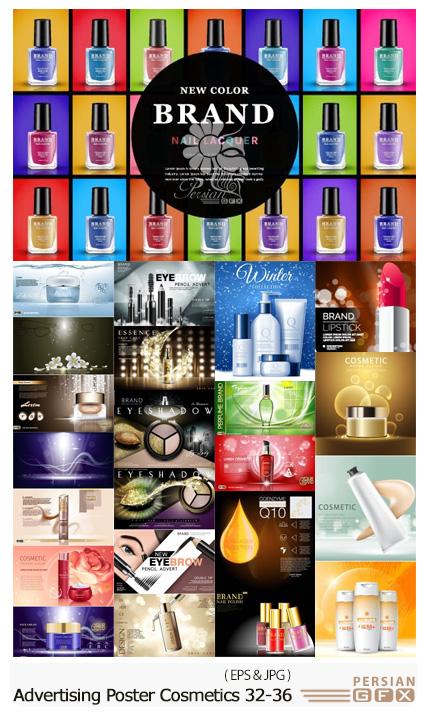 دانلود مجموعه تصاویر وکتور پوسترهای تبلیغاتی لوازم آرایشی - Advertising Poster Concept Cosmetics Vector 32-36