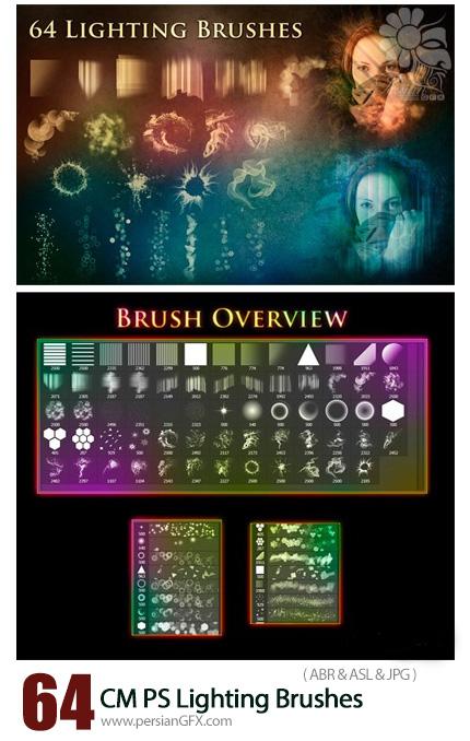 دانلود 64 براش و استایل فتوشاپ افکت های نورانی متنوع - CM 64 Photoshop Lighting Brushes