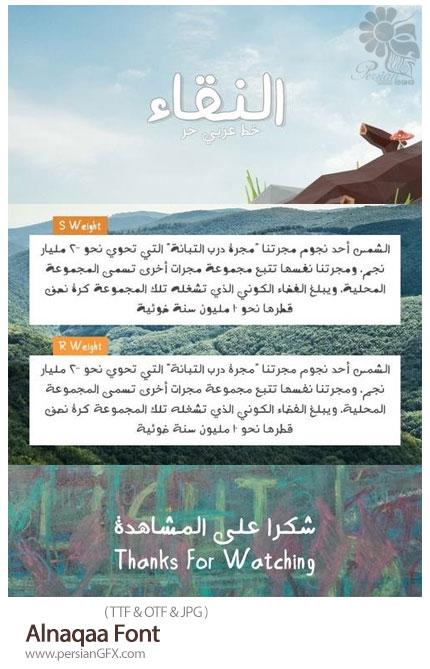دانلود فونت عربی و انگلیسی النقاء - Alnaqaa Font