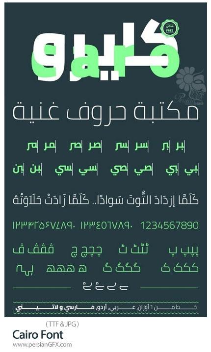 دانلود فونت فارسی و عربی و اردو کایرو - Cairo Font