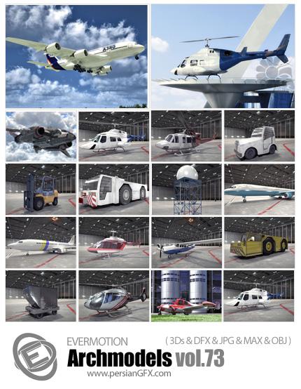 دانلود مدل های آماده سه بعدی آرچ مدل - آبجکت آماده از وسایل نقلیه هوایی و فرودگاه مانند هواپیما، هلیکوپتر ... - شماره 73 - Archmodels 73