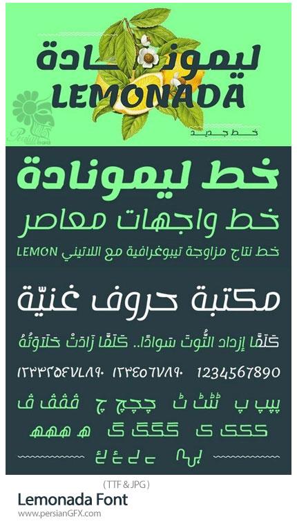 دانلود فونت فارسی و عربی لیموناد - Lemonada Font