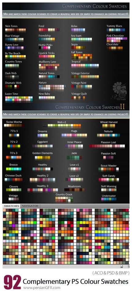دانلود 92 سواچ رنگی برای فتوشاپ - 92 Complementary Photoshop Colour Swatches ACO