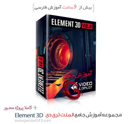 مجموعه آموزش جامع المنت تری دی Element 3D V2.2  (صفرتاصد) - به زبان فارسی