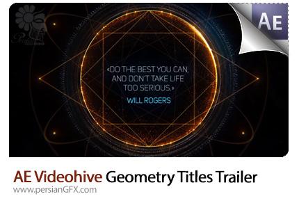 دانلود پروژه آماده افترافکت تریلر آماده هندسی به همراه آموزش ویدئویی از ویدئوهایو - Videohive Geometry Titles Trailer After Effects Templates